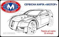 ОСГПО (Обязательное страхование гражданско-правовой ответственности владельцев автотранспорта)