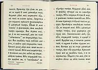 Псалтирь на церковнославянском языке.