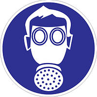 """Знак """"Работать в средствах индивидуальной защиты органов дыхания"""""""