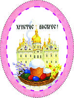 """Набор """"Пасхальное яйцо"""" из фетра 32"""