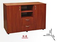 Комод К-6 1200  /  Комод К-6 1200