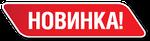 Нові товари українського виробництва