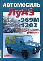 Луаз 968М, Луаз 1302 Руководство по ремонту и инструкция по эксплуатации автомобиля