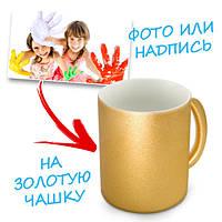 Печать на золотой чашке