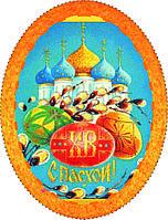 """Набор """"Пасхальное яйцо"""" из фетра 54"""