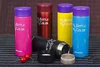 Термос My Bottle My Color 330 мл, оригинальный термос My Bottle, стильный термос бутылка my bottle