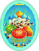"""Набор """"Пасхальное яйцо"""" из фетра 55"""