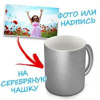 Печать на серебряной чашке