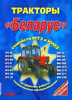 Книга Трактор Беларус МТЗ, ЮМЗ Руководство по ремонту эксплуатации и техобслуживанию