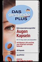 Витаминный комплекс Augen Kapseln  для зрения 30шт