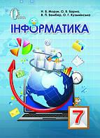 Інформатика, 7 клас. Н. В. Морзе, О. В. Барна, В. П. Вембер та ін.