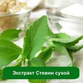 Экстракт Стевии сухой, 5 грамм