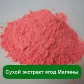 Сухой экстракт ягод Малины, 5 грамм