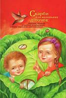 Скарби для маленьких діточок, фото 1