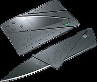 Нож-Кредитка, портативный нож в форме кредитки