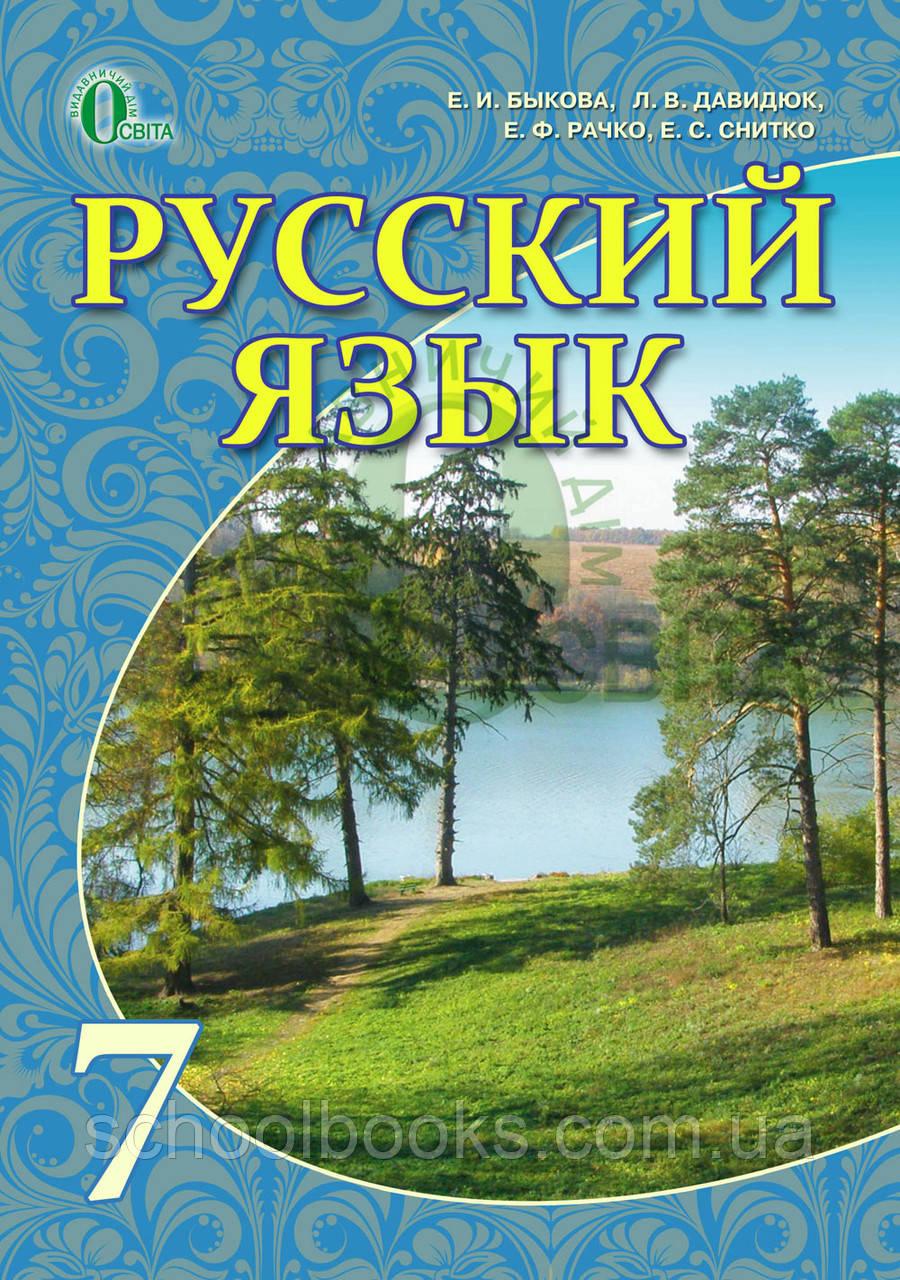 Русский язык 5 класс быкова давидюк снитко