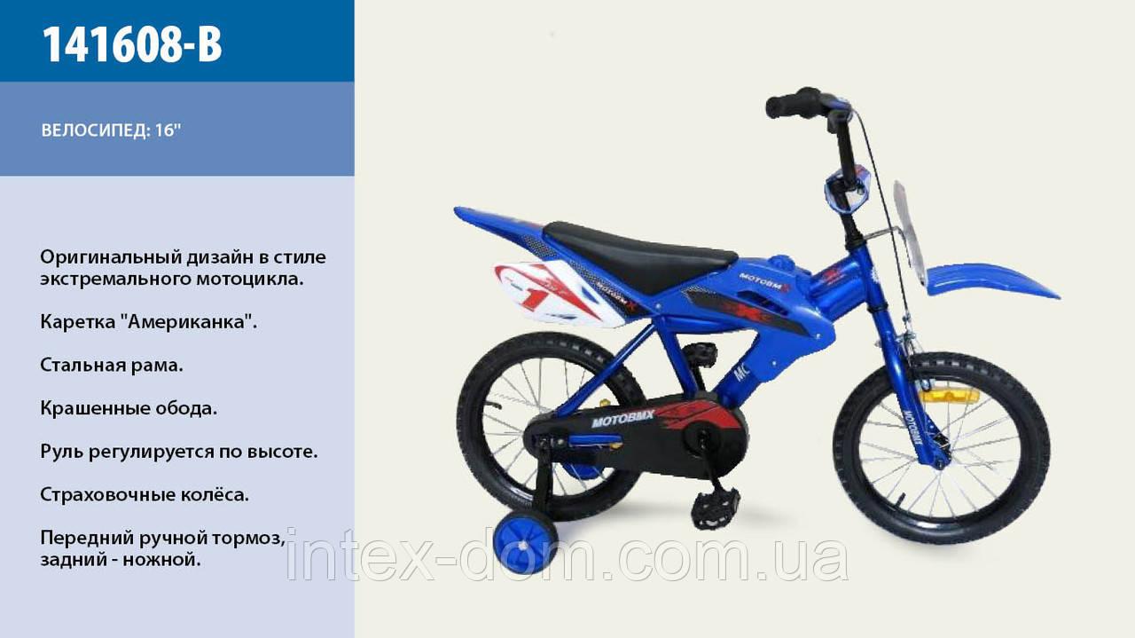 Детский велосипед 16 дюймов 141608-B, со звонком, зеркалом, с вставками в колесах
