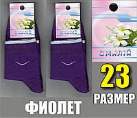 """Носки женские демисезонные ТМ """"Смалий"""", Украина 23 размер фиолет НЖД-9"""