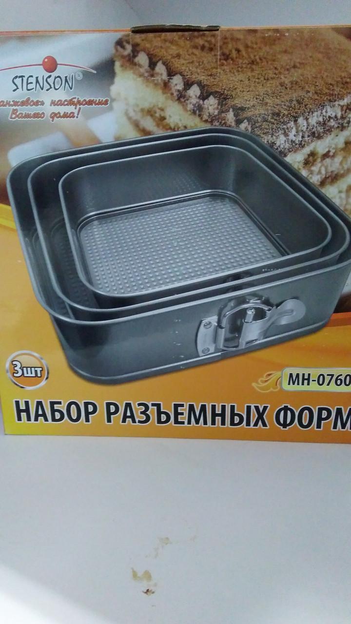 Набор разъемных форм для выпечки прямоугольные 3шт..(код 04796)