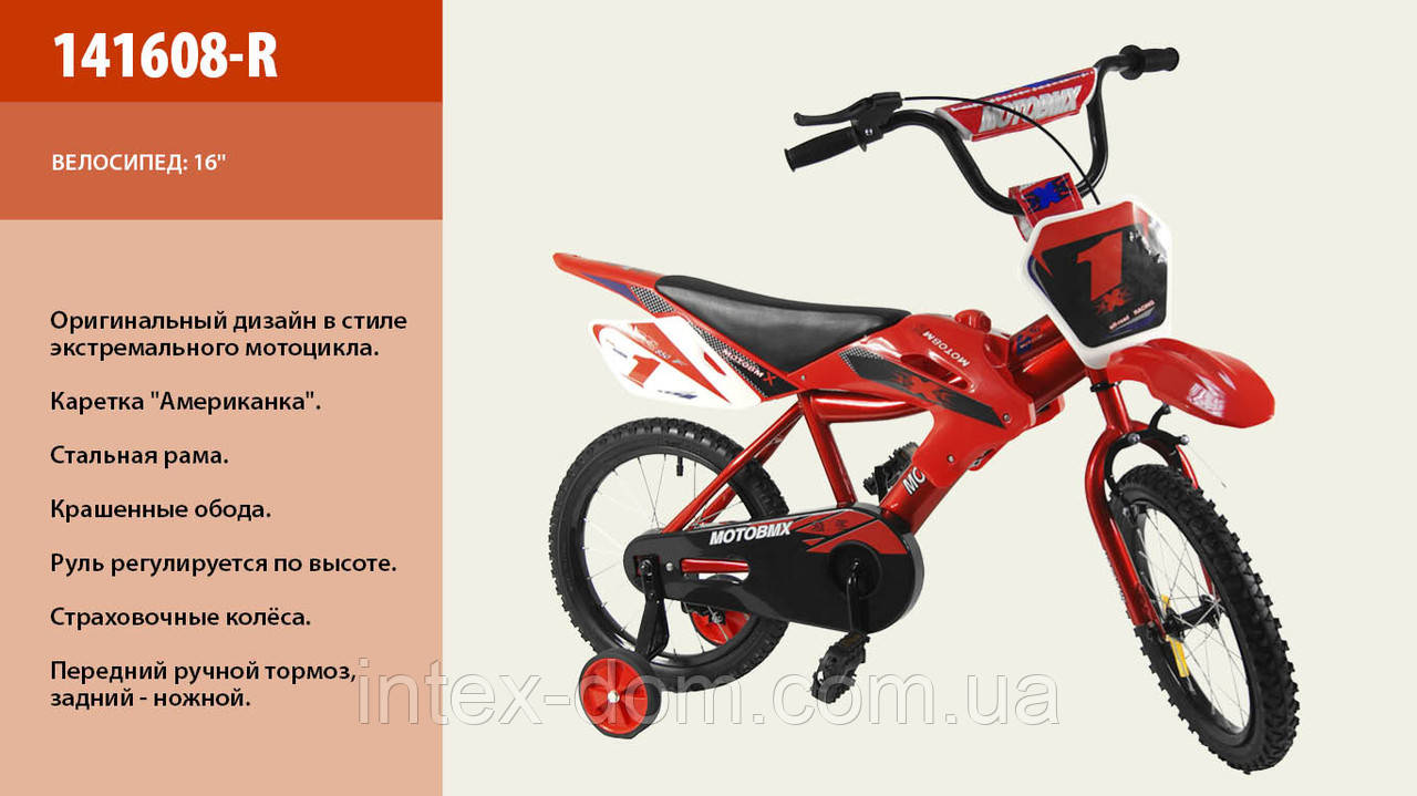Детский велосипед 16 дюймов 141608-R, со звонком, зеркалом, с вставками в колесах