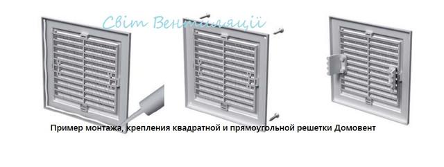 Пример монтажа вентиляционной решетки