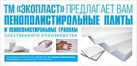 Пінопласт від ТМ «ЕКОПЛАСТ»
