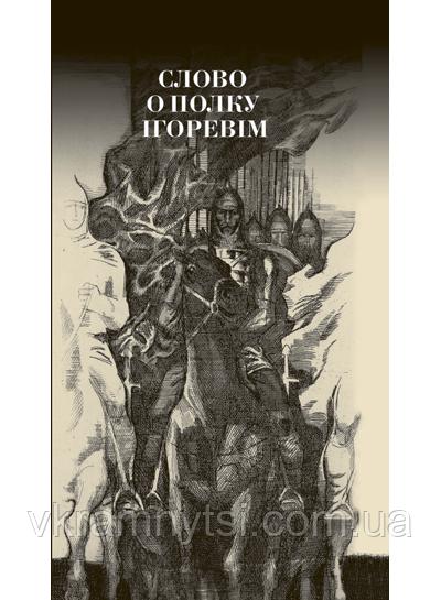 Слово о полку Ігоревім