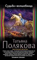 Судьба-волшебница Полякова Т