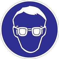"""Знак """"Работать в защитных очках"""""""