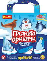 """Ранок Планета Оригами """"Обитатели полюсов"""" арт. 6550"""