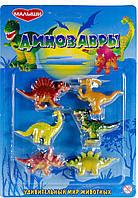 """Набор """"Динозавры"""" - B27007/6"""