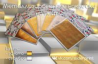 Металлизированные наклейки на ногти