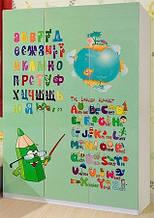 Шафа в дитячу кімнату з ДСП/МДФ 3Д Мульті Алфавіт Світ Меблів