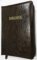Библия, 13х18 см., темно-коричневая с орнаментом, с замком, индексами
