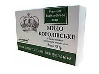 """Мыло """"Королевское"""" с пчелино-маточным молочком, 75 г"""