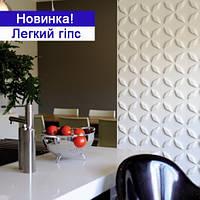 Декоративная гипсовая стеновая панель 3D Сапфир