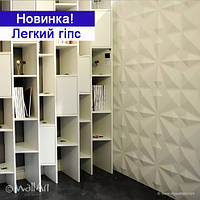 Декоративная гипсовая стеновая панель 3D Кайты