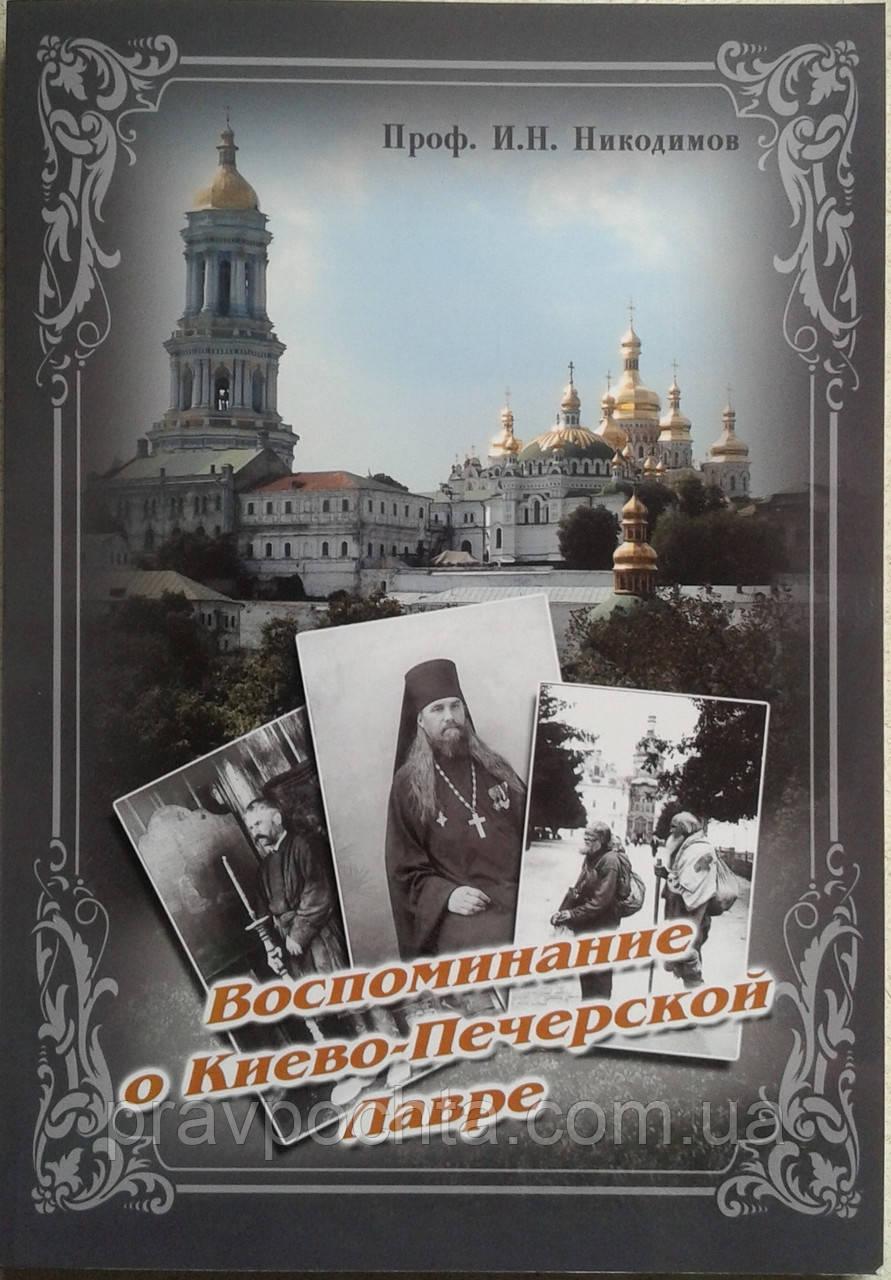 Воспоминание о Киево - Печерской Лавре (1918-1943 гг.)