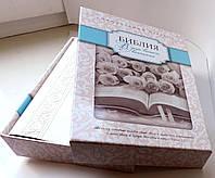 Подарочная Библия в день вашего венчания, 17х24,5 см, белая, фото 1