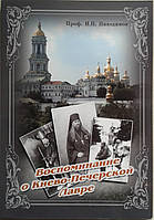 Воспоминание о Киево – Печерской Лавре (1918-1943 гг.)