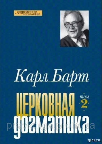 Карл Барт. Церковная догматика в 2-х томах