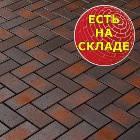 Тротуарная клинкерная брусчатка CRH Calau 45