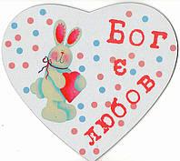 """Коврик для мишки №5 """"Бог є любов"""""""