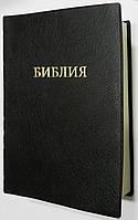 Библия, 17х24 см, чёрная в мягком переплёте