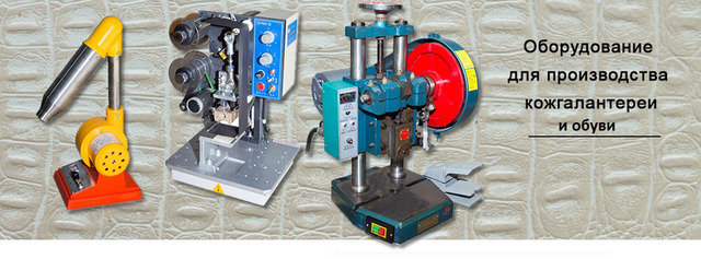 Оборудование для производства обуви и кожгалантереи