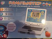 Мультибук 7073 JoyToy на 3-х языках