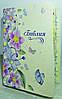 Библия, 13х18 см., молочная с цветами, с цветочным торцом
