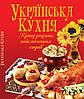 Українська кухня. Кращі рецепти найсмачніших страв.