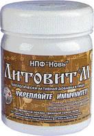 Литовит-М, 100% цеолит, 150 г. порошок - при аллергических заболеваниях, крапивница, дерматит, экзема, астма