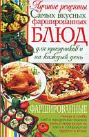 Лучшие рецепты фаршированных блюд